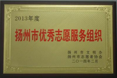 以及在扬州创建文明城市活动中,志愿服务总队的成员一连几天都能坚持